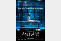 [DA:박스오피스] '사라진 밤' 주말 1위…52만 동원-좌석점유율도↑