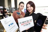 KT 배터리 절감기술 최적화…스마트폰 사용시간 55% 늘려