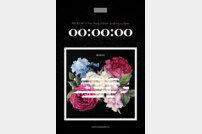 [DA:차트] 빅뱅 '꽃길' 2시간 만에 올킬...진심 通 했다