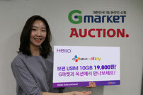 CJ헬로, G마켓·옥션서 유심요금제 판매