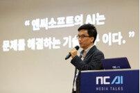 원천기술까지 도전…게임사 'AI 서바이벌'
