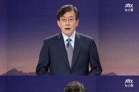 "[DA:리뷰] '뉴스룸' 손석희 공식사과 ""일본해 표기, 변명無…죄송"" (종합)"
