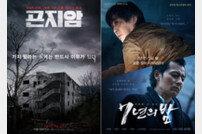 [DA:박스오피스] 공포영화 '곤지암' 1위…류승룡X장동건 '7년의 밤' 3위 스타트