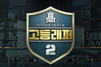 [DA:차트] '고등래퍼2' 김하온X이병재 '바코드' 4개 음원 차트 1위