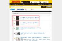 [DA:차트] 스키즈, 日 데뷔 전 차트 석권…타워 레코드 1·2위