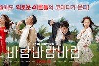 [DA:박스오피스] '바람바람바람' 이틀 연속 1위…주말 흥행 돌풍 시작