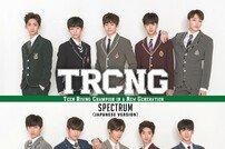 [DA:차트] TRCNG, 日 데뷔 싱글 오리콘 데일리 7위 진입