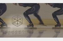 [DA:클립] 왕따·폭행·귀화 빙상연맹 파문…'그것이 알고싶다' 파헤친다