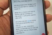 """LTE 통신장애 전원 보상""…SKT, 발빠른 수습 왜?"