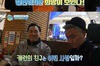 """[DA:리뷰] """"플리즈""""…'하룻밤만' 이상민·조재윤, 귀요미 매력 뿜뿜 (종합)"""