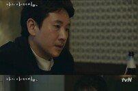 "[DA:리뷰] ""행복하자""…'나의 아저씨' 이선균·이지은 마음 문 열어 (종합)"