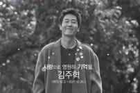 """[PD를 만나다③] '1박2일' PD """"故 김주혁 스페셜, 가장 아팠던 특집 """""""