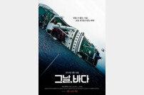 """[DA:박스오피스] """"입소문·역주행""""…'그날, 바다' 개봉 12일만에 40만명 돌파"""
