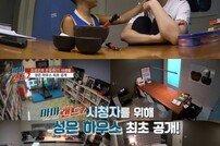 [DA:클립] '마마랜드2' 김성은, 결혼 10년 만에 집 최초 공개