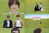 [DA:클립] '기름진 멜로' 식욕+연애 세포 깨우는 1차 티저 영상 공개