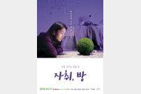 """'지취, 방' 오늘 첫 공개 """"20대의 고민+자립 생생히 담았다"""""""