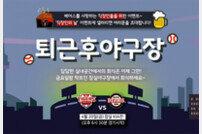 두산베어스, 20일 KIA전 '직장인의 날' 이벤트 실시