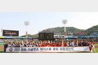 한화이글스, 21일 '제 7기 한화 이글렛츠 베이스볼 클럽' 창단식 실시