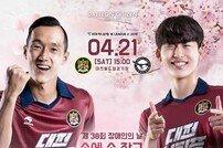 대전시티즌, 21일 홈경기서 '장애인의 날' 기념 행사 개최