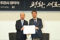 남북정상회담서 'IT 한국' 세계에 알린다