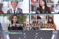 [DA:클립] '둥지탈출3' 왕석현, 오늘 본격 등장…썸 같은 데이트 포착