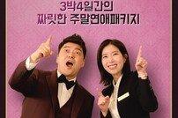 [DA:클립] 전현무-임수향 '로맨스 패키지' 3종 포스터 공개