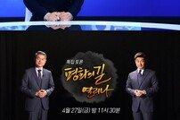 '2018 남북정상회담 특집 토론' 방송…김상중X주영진 진행