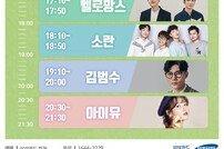 '시작은 마마무, 끝은 아이유' 홀가분 페스티벌 2018 타임 테이블 공개