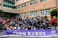 FC안양, 호암초등학교 찾아 '2018 시즌 학교원정대' 첫 시작