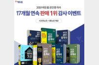 [에듀윌] 공인중개사 합격 전략은 17개월 연속 베스트셀러 교재로 습득