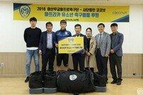 아산무궁화프로축구단, 아프리카 유소년 선수들 위해 축구용품 기증