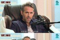 [DA:리뷰] '딸 바보' 라이언 레이놀즈가 밝힌 #韓사랑 #데드풀3 (ft.마사지) (종합)