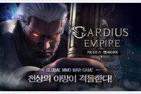 게임빌, '가디우스 엠파이어' 사전예약