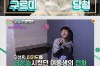 [DA:리뷰]'아이돌룸' 워너원, 예능감 '뿜뿜' 탁월한 첫 게스트 (종합)