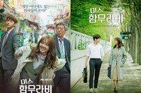 [DA:차트] '미스함무라비' 고아라X김명수, TV화제성 2주 연속 1위