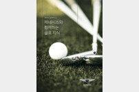 현대자동차, '제네시스와 함께하는 골프 지식' 출간