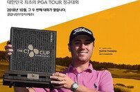 국내 유일 PGA 투어 CJ컵, 얼리버드 티켓 판매