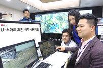 LGU+, 국내 첫 비가시권 드론 비행 자격 획득
