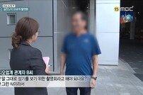 """'아침발전소' 성추행 촬영회 관계자 """"교복 입히고 속옷 노출"""""""