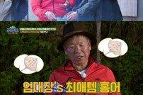 '정상회담' 엄홍길, '히말라야 특별식' 도전…멤버들 감동