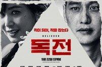 [DA:박스] '독전' 개봉 5일 차에 100만 돌파…흥행 본격 시동