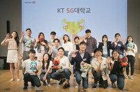 KT '5G 아이디어 공모전' 성료
