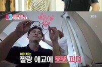 [DA:리뷰] 신다은♥임성빈, '너는 내 운명' 新 애교부부 탄생(종합)