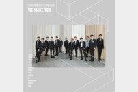 [DA:차트] 세븐틴 日 데뷔 앨범 라인 뮤직 TOP 100 차트서 1위