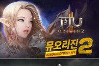 웹젠 '뮤 오리진2'·넥슨 '카이저' 모바일 MMORPG 기대작 격돌