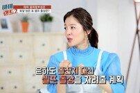 [DA:클립] '마마랜드2' 김성은, 둘째 돌잔치하다 눈물바다…왜?