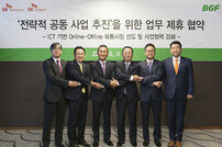 SKT-BGF 공동 사업 업무협약