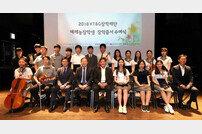 한국메시나협회·KT&G장학재단, 음악 장학금 수여
