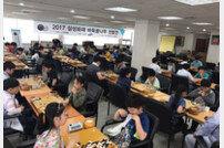 삼성화재배 방과 후 바둑대회 연다