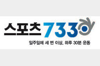 [스포츠 7330] 대한체육회, 은퇴선수 직업훈련 대상자 모집